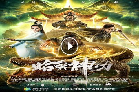 مشاهدة فيلم Toad Morphology Kung Fu (2019) مترجم HD اون لاين