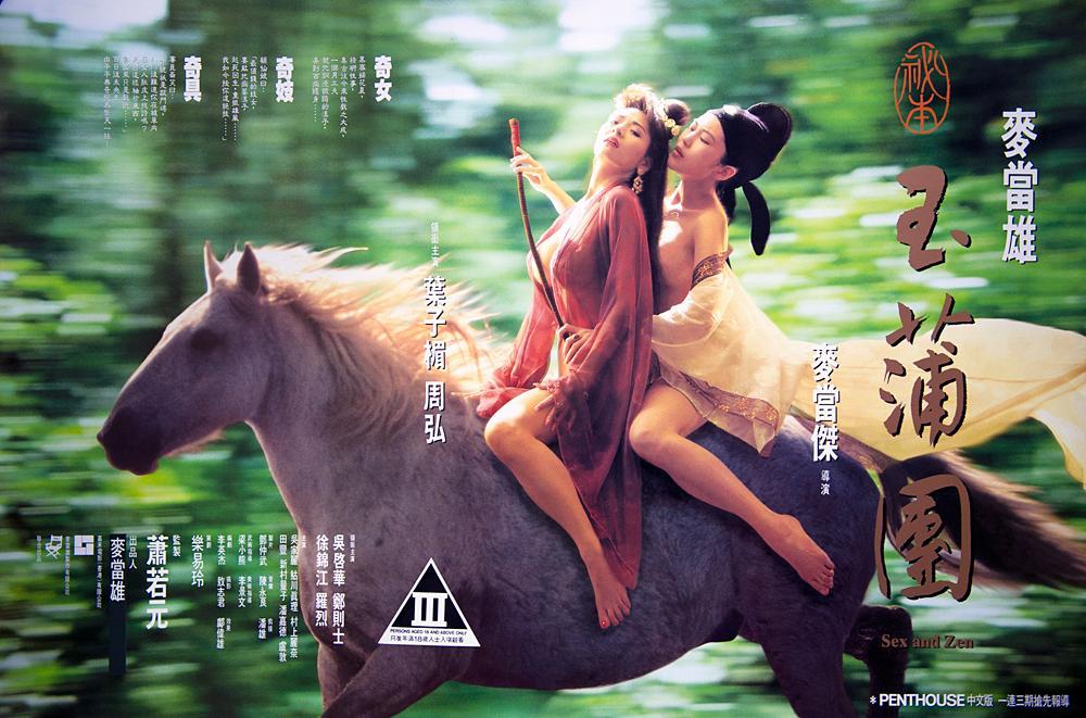 فيلم Sex and Zen 1991 مترجم