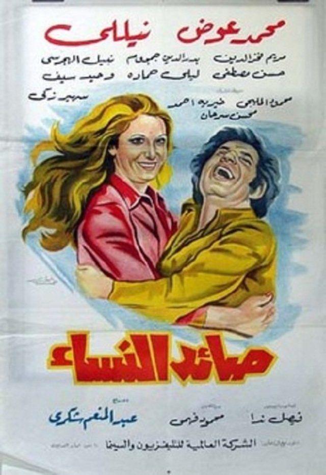 فيلم صائد النساء 1975 HD DVD اون لاين