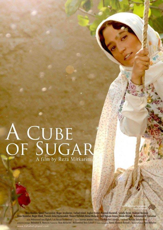 daff72b68 فيلم A Cube Of Sugar 2011 مترجم
