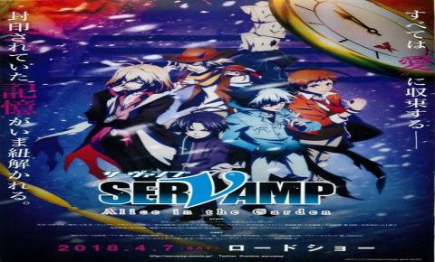 مشاهدة فيلم Servamp Movie: Alice in the Garden (2019) مترجم HD اون لاين