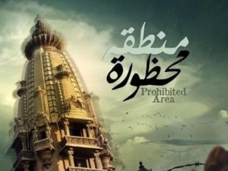 فيلم منطقة محظورة قصر البارون 2016 HD DVD اون لاين