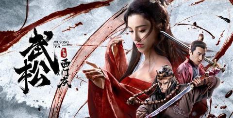 مشاهدة فيلم Wusong VS Ximenqing (2020) مترجم HD اون لاين
