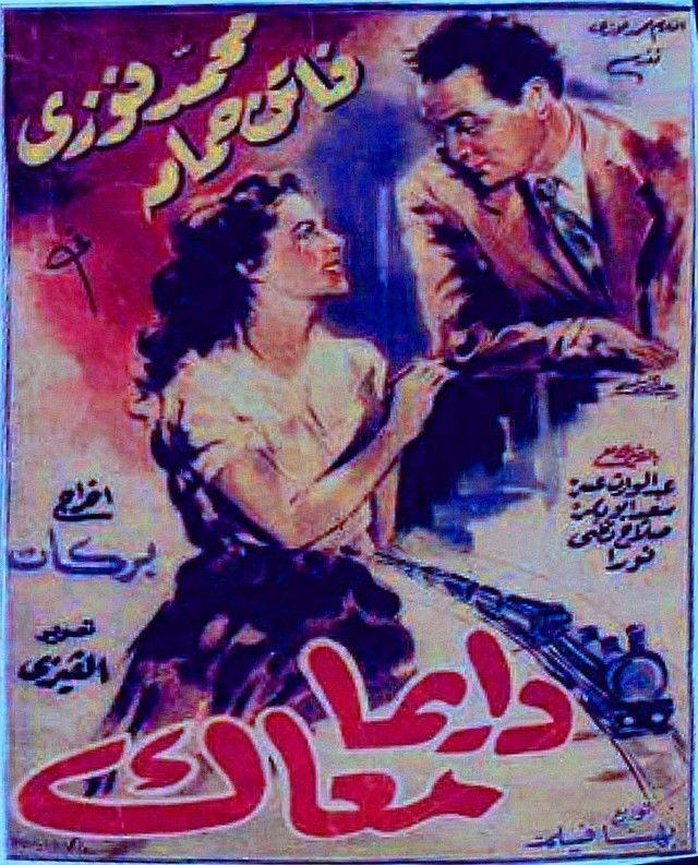 فيلم دايما معاك 1954 HD DVD اون لاين