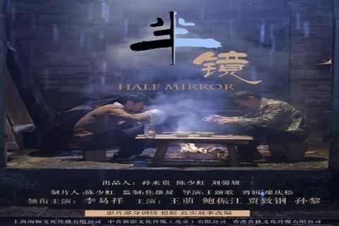 مشاهدة فيلم Half Mirror (2019) مترجم HD اون لاين