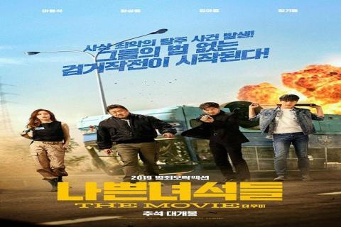 مشاهدة فيلم Bad Guys The Movie (2019) مترجم HD اون لاين