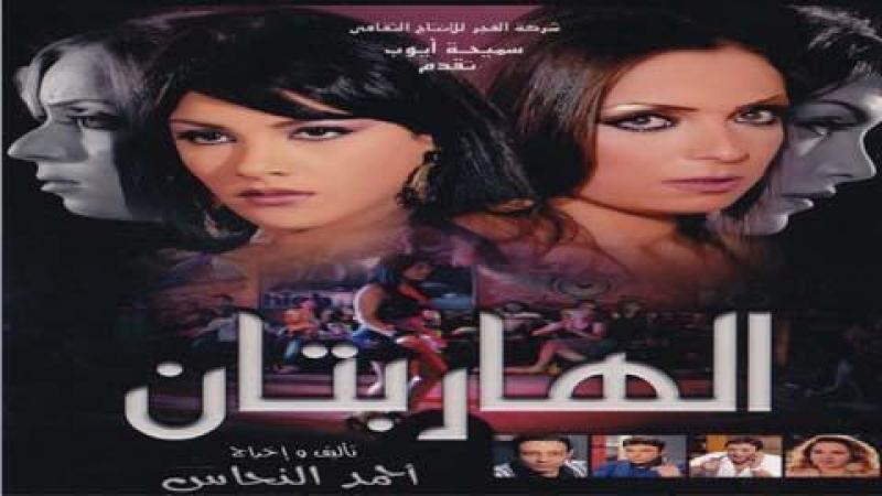 فيلم الهاربتان 2010 HD DVD اون لاين