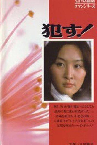 فيلم Rape! 1976 مترجم (للكبار فقط)