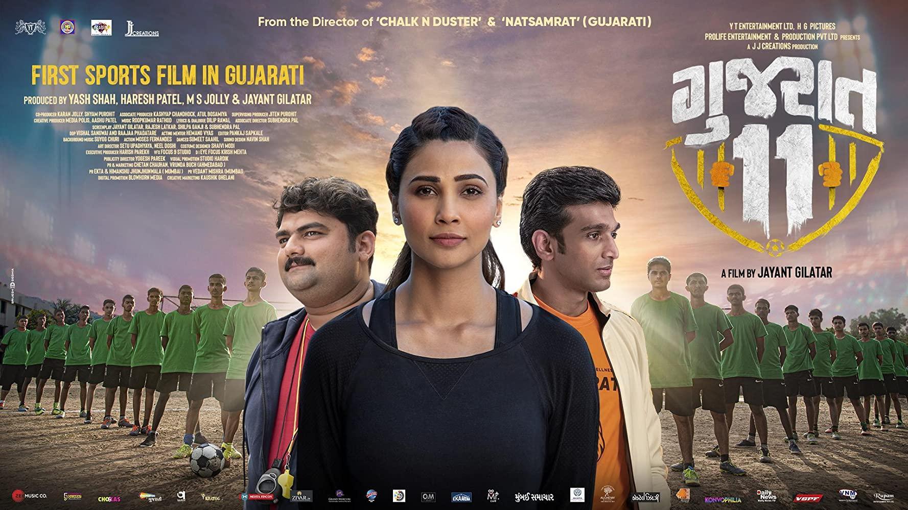 مشاهدة فيلم Gujarat 11 (2019) مترجم HD اون لاين
