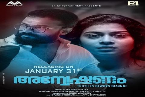 مشاهدة فيلم Anveshanam (2020) مترجم HD اون لاين