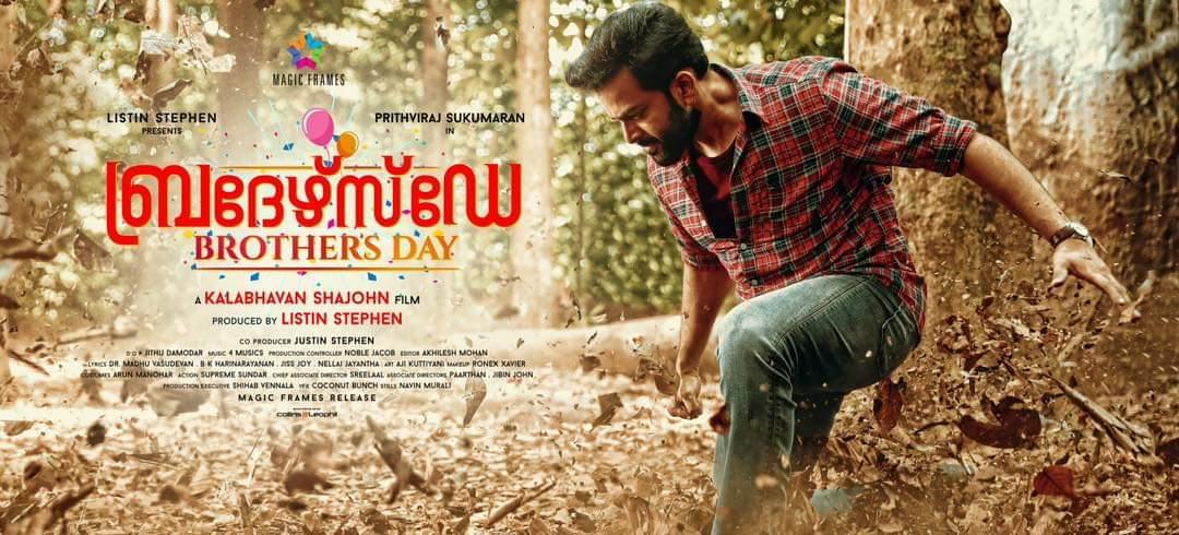 مشاهدة فيلم Brother's Day (2019) مترجم HD اون لاين