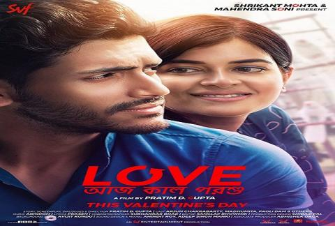 مشاهدة فيلم Love Aaj Kal Porshu (2020) مترجم HD اون لاين