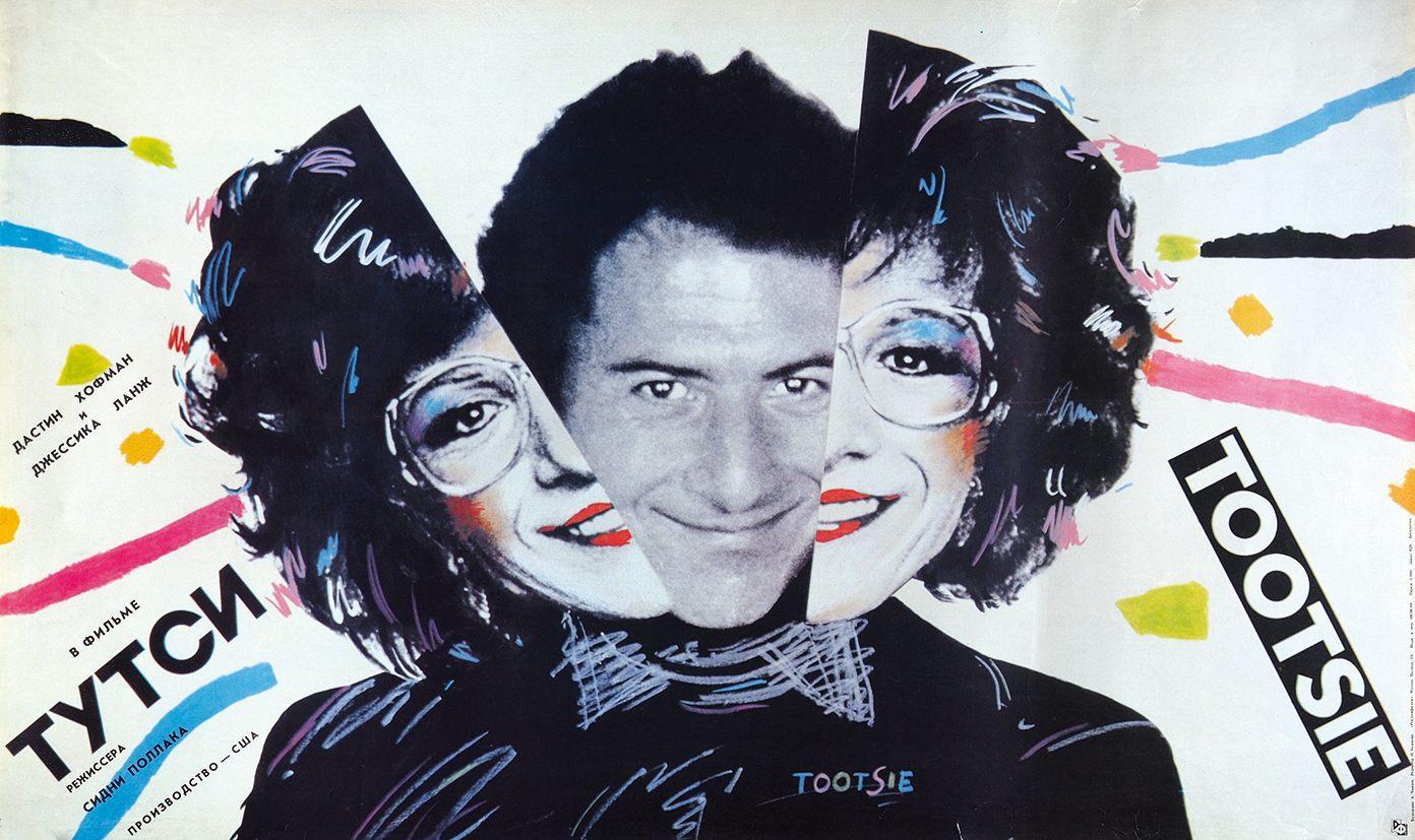 فيلم Tootsie 1982 مترجم
