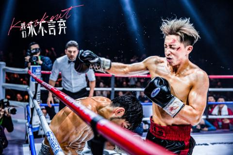 مشاهدة فيلم Knockout (2020) مترجم HD اون لاين
