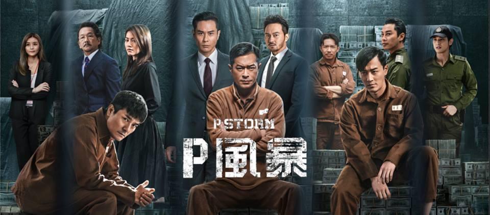 مشاهدة فيلم P Storm (2019) مترجم HD اون لاين