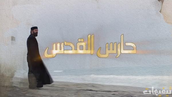 مسلسل حارس القدس الحلقة 1 الأولى