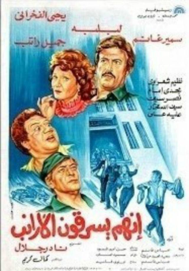 فيلم انهم يسرقون الارانب 1983 HD DVD اون لاين