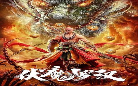 مشاهدة فيلم Fu Mo Luo Han (2020) مترجم HD اون لاين