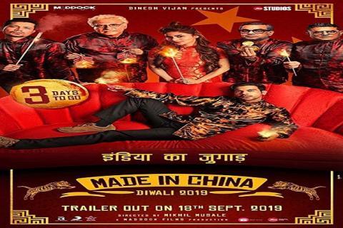 مشاهدة فيلم Made in China (2019) مترجم HD اون لاين