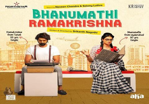 مشاهدة فيلم Bhanumathi Ramakrishna (2020) مترجم HD اون لاين