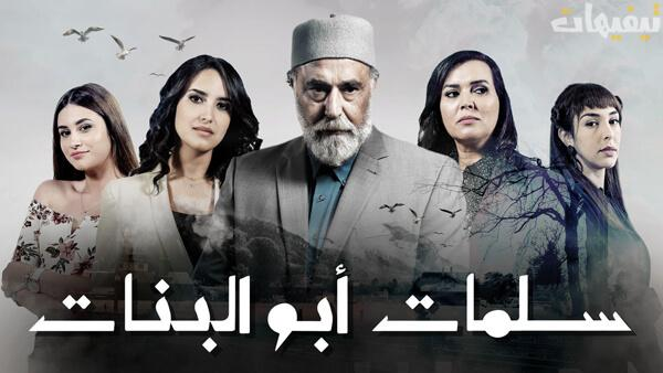 مسلسل سلمات أبو البنات الحلقة 1 الأولى