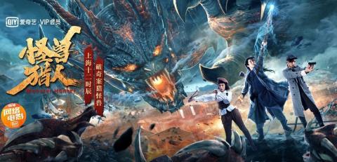 مشاهدة فيلم Guai Shou Lie Ren (2020) مترجم HD اون لاين