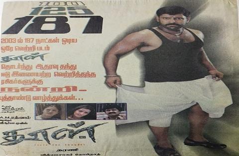 مشاهدة فيلم Dhool (2003) مترجم HD اون لاين