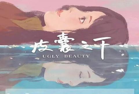 مشاهدة فيلم Ugly Beauty (2020) مترجم HD اون لاين