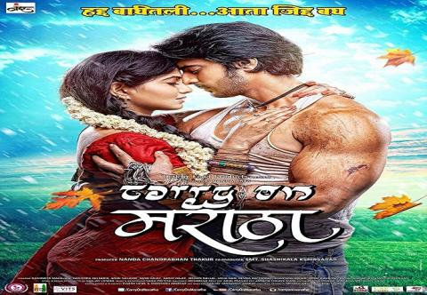 مشاهدة فيلم Carry On Maratha (2015) مترجم HD اون لاين