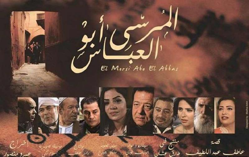 فيلم المرسي ابو العباس 2015 HD DVD اون لاين