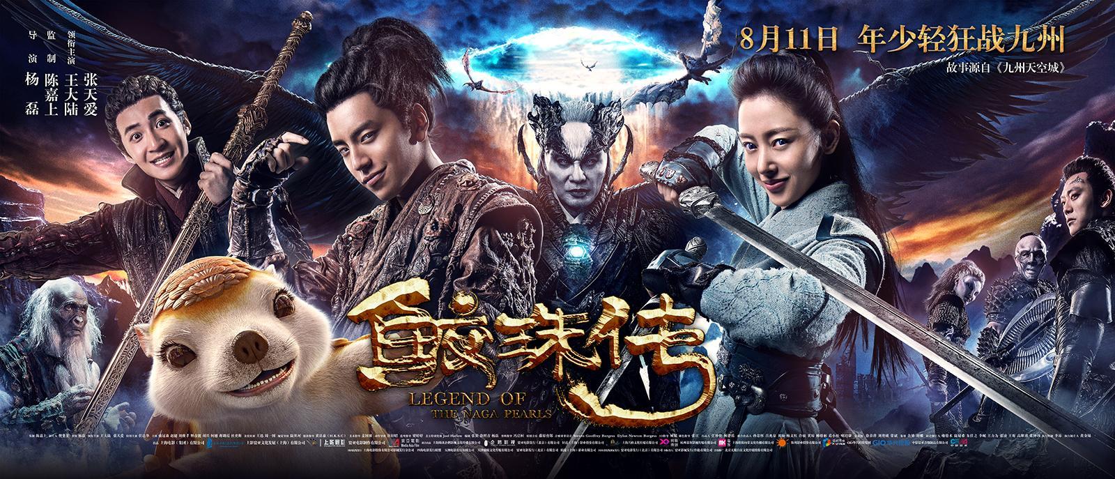 فيلم Legend of the Naga Pearls 2017 مترجم