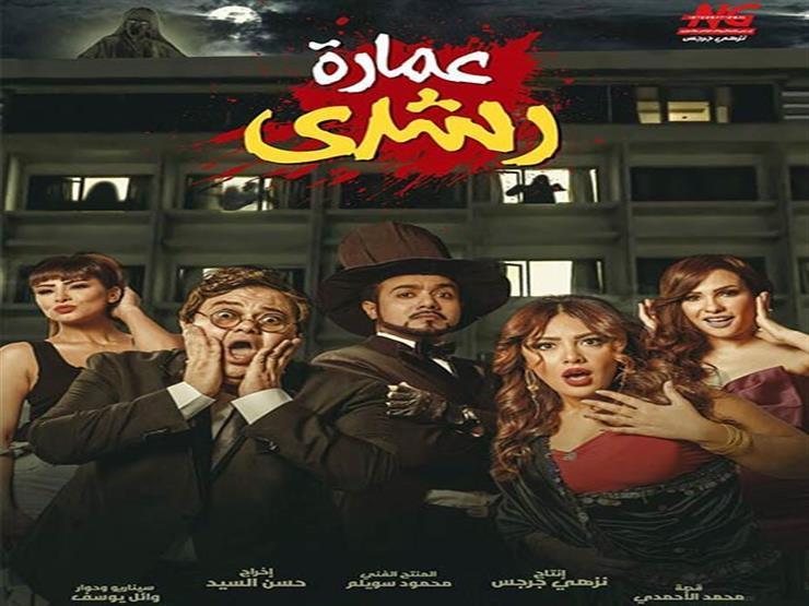 فيلم عمارة رشدي 2017 HD DVD اون لاين