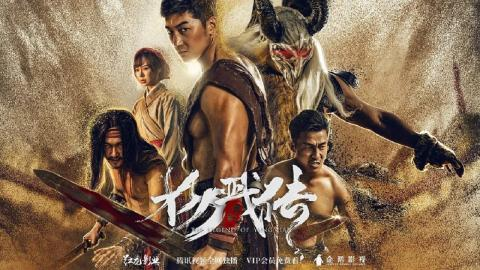 مشاهدة فيلم The Legend of Yang Jian (2018) مترجم HD اون لاين