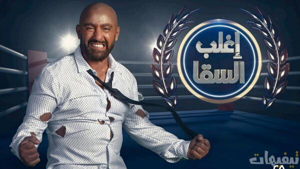 برنامج إغلب السقا الحلقة 1 الأولى (محمد هنيدي)