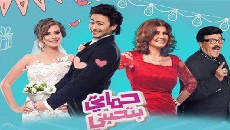 فيلم حماتي بتحبني 2014 HD DVD اون لاين