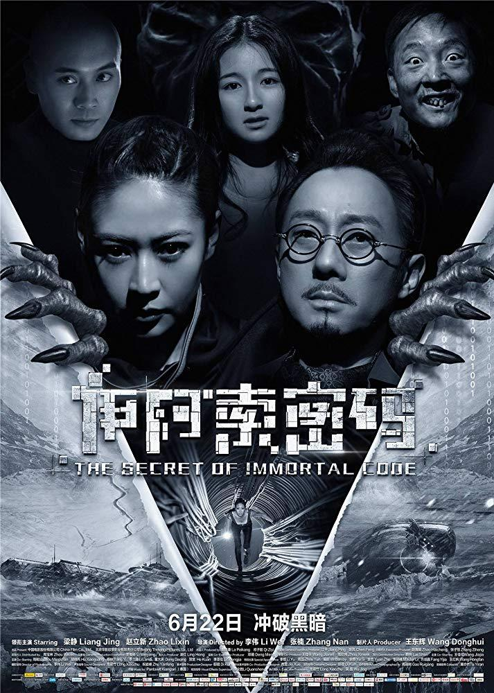 فيلم The Secret Of Immortal Code 2018 مترجم