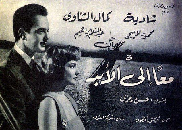 فيلم معا الي الابد 1960 HD DVD اون لاين