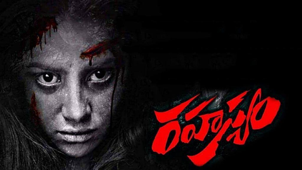مشاهدة فيلم Rahasyam (2019) مترجم HD اون لاين
