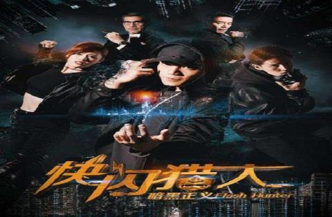 مشاهدة فيلم Flash Hunter (2019) مترجم HD اون لاين