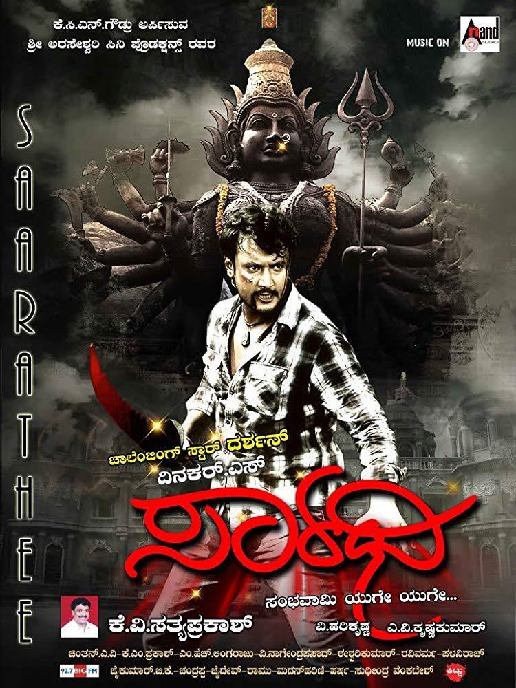 فيلم Saarathi 2011 مترجم