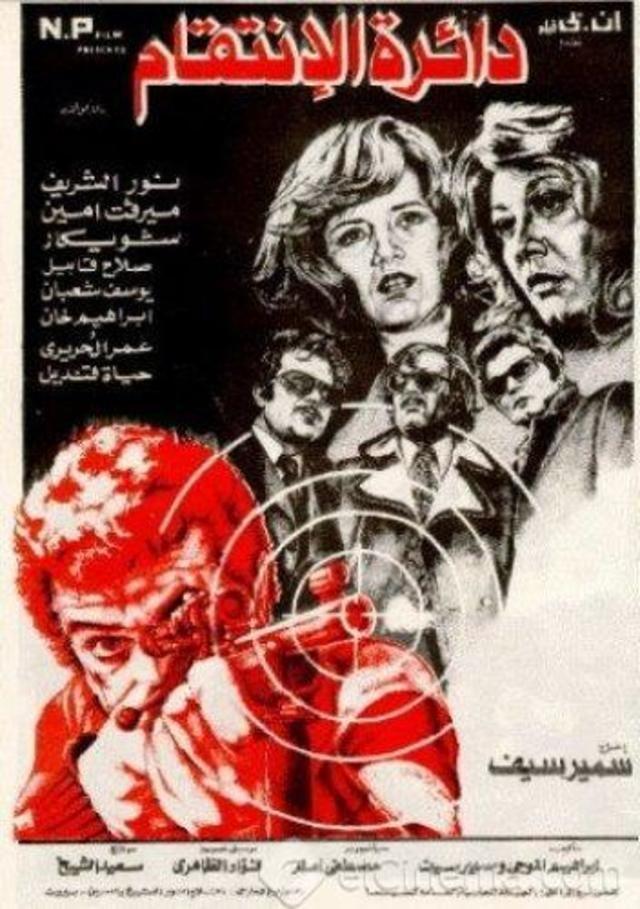فيلم دائرة الانتقام 1976 HD DVD اون لاين