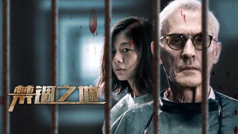 مشاهدة فيلم The Trapped (2020) مترجم HD اون لاين