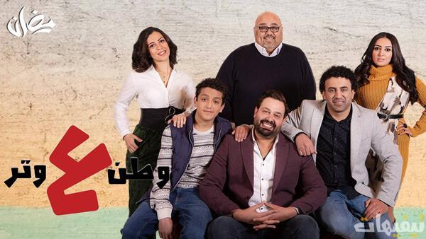 مسلسل وطن ع وتر 2020 الحلقة 1 الأولى