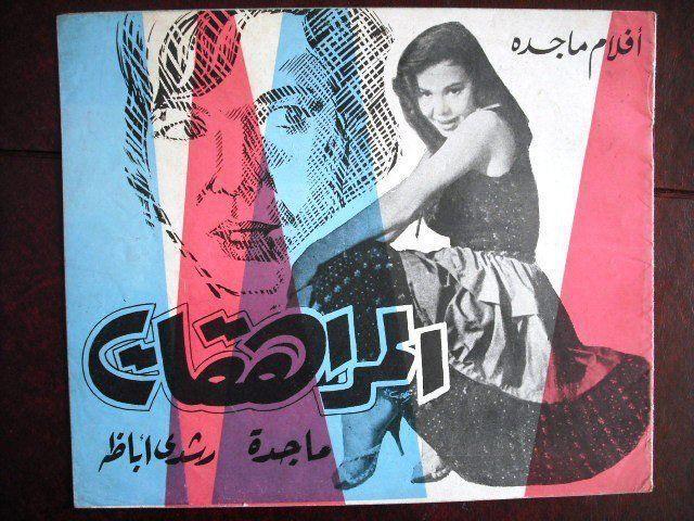 فيلم المراهقات 1960 HD DVD اون لاين