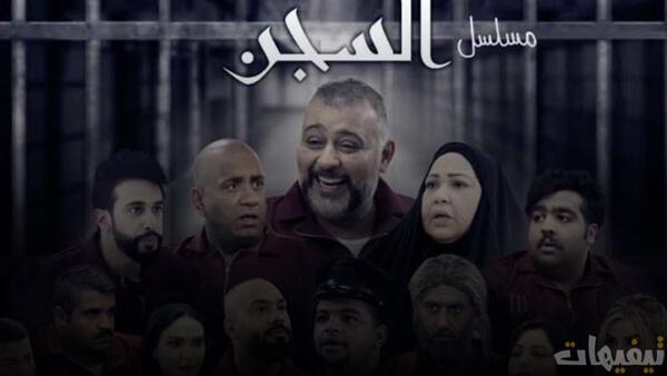 مسلسل السجن الحلقة 1 الأولى