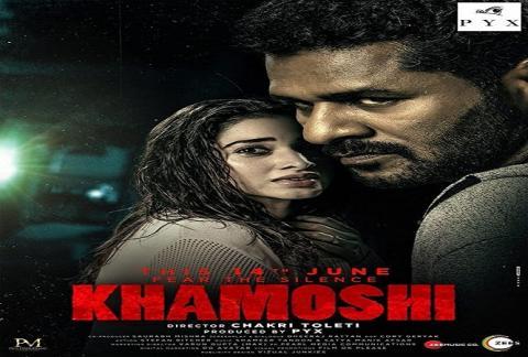 مشاهدة فيلم Khamoshi (2019) مترجم HD اون لاين