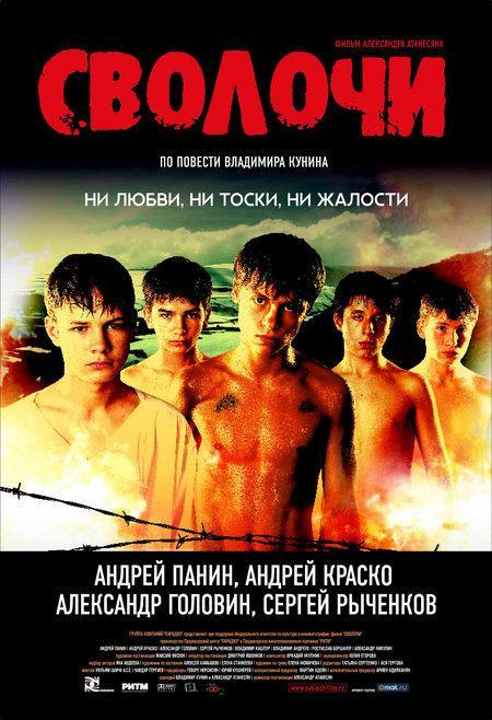 فيلم Bastards 2006 مترجم