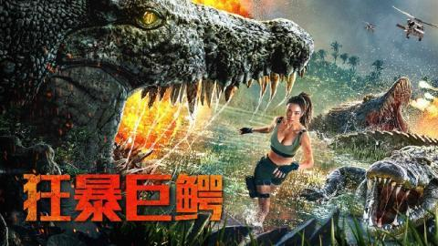 مشاهدة فيلم The Blood Alligator (2019) مترجم HD اون لاين