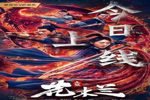 مشاهدة فيلم Matchless Mulan (2020) مترجم HD اون لاين