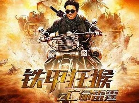 مشاهدة فيلم Iron Monkey 1 (2020) مترجم HD اون لاين